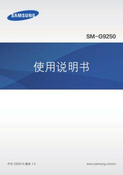 三星S6 edge(g9250)使用說明書
