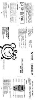 公牛GND-1定時轉換器使用說明書-20110218