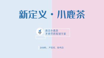 """""""新定义·小鹿茶""""南昌小鹿茶开业营销方案宣传画册"""