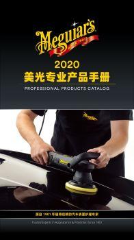 2020美光专业产品手册,互动期刊,在线画册阅读发布