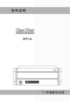 迪声音响 CAW BOY HT1-4家庭影院8通道功放使用手册