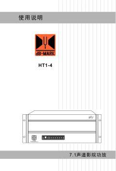 迪声音响   dB-MARKHT1-4家庭影院8通道功放使用手册