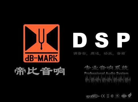 帝比音響  dB-MARK  DSP 專業音響系統 2020-2021 彩頁 電子書制作軟件