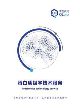 青莲百奥蛋白质组学技术手册 电子书制作软件