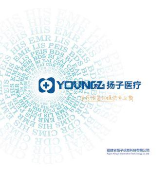 2015扬子医疗画册