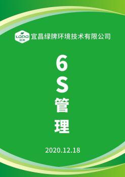 宜昌绿牌环境技术有限公司6S管理电子画册