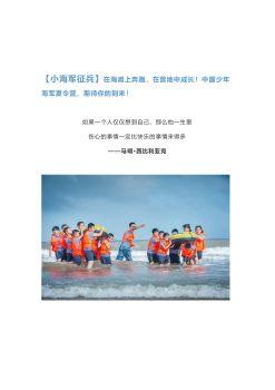 【小海军征兵】在海滩上奔跑,在营地中成长!中国少年海军夏令营,期待你的到来! 电子杂志制作软件