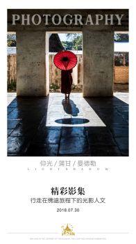 《活力缅甸》影集20180730