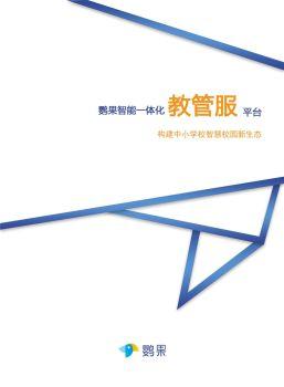 鹦果智慧校园电子宣传册