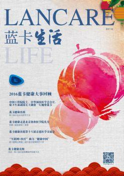 蓝卡健康2017年1月份杂志,电子期刊,在线报刊阅读发布