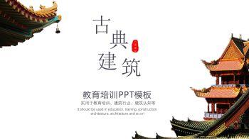 中国古典建筑介绍教育培训PPT模板电子书