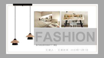 室内家居装饰装修室内设计PPT模板电子画册
