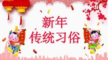 春节新年传统习俗PPT模板电子刊物