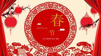 春节习俗知识简介PPT模板电子宣传册
