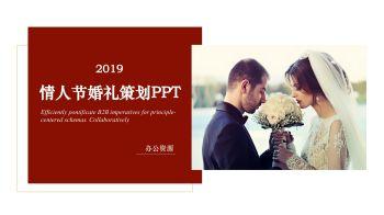 欧美时尚情人节婚礼策划PPT模板电子画册