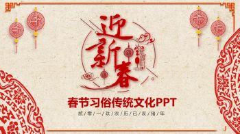 喜庆欢乐春节习俗传统文化PPT模板电子书