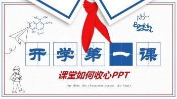 简约简洁大气开学第一课课堂如何收心PPT模板宣传画册