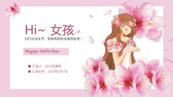 女生节活动策划主题班会通用PPT模板电子画册