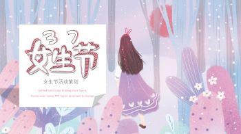 女生节活动策划通用PPT模板电子宣传册