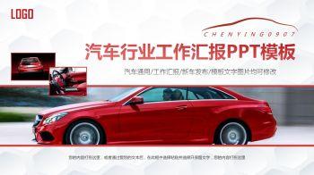 汽车行业工作汇报PPT模板电子书