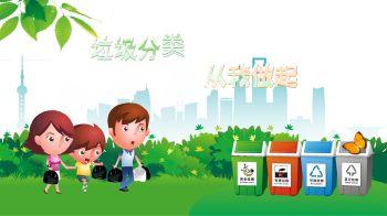 绿色环保垃圾分类专用PPT模板宣传画册