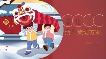 春节文化活动策划方案PPT模板电子杂志
