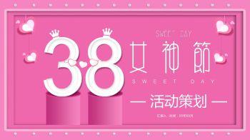 粉色爱心3.8女神节活动策划PPT电子宣传册