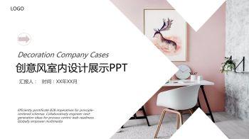 创意风室内设计展示家居装修PPT模板电子画册