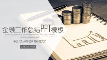 简洁灰色商务风金融工作总结PPT模板电子画册