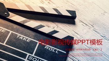 电影影视传媒工作汇报PPT模板电子杂志