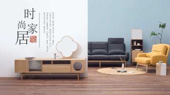 时尚家居室内设计通用PPT模板电子画册