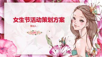女生节活动策划方案PPT模板电子宣传册