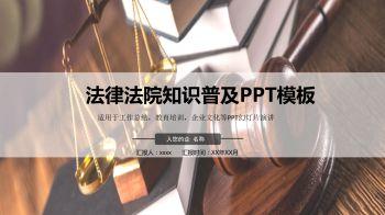 法律法院知识普及PPT模板电子画册