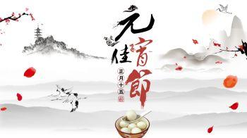 水墨画中国风元宵佳节节日庆典PPT模板,在线数字出版平台
