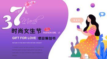 唯美紫色动态时尚女王节项目策划书PPT模板电子书