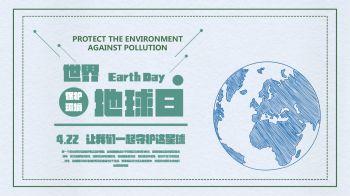 保护环境世界地球日绿色环保教学课件PPT模板电子画册