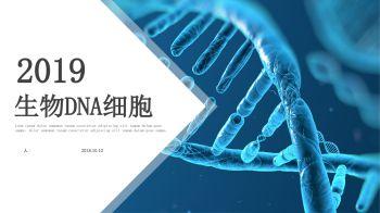 蓝白色简约生物DNA细胞医学研究报告PPT模板电子书