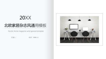 20XX北欧家居杂志风通用装修设计PPT模板
