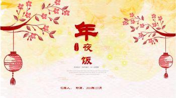 传统春节年夜饭习俗文化传承PPT模板电子书