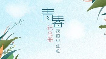 淡雅蓝色简约毕业季青春纪念册PPT模板电子刊物