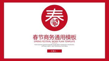 简洁动态2019猪年春节商务汇报通用PPT模板电子宣传册