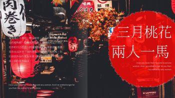 三月桃花两人一马旅行模板,在线电子相册,杂志阅读发布