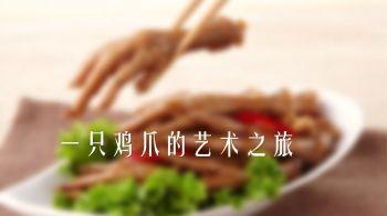美食制作方法宣传产品介绍PPT模板电子画册
