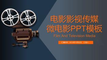 微电影影视传媒工作汇报PPT模板电子刊物