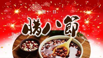 红色中国传统节日腊八节主题班会PPT模板电子画册