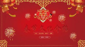 红色中国风春节文化介绍PPT模板电子画册
