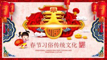 春节习俗传统文化PPT模板电子书