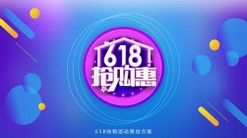 618抢购活动策划方案电子宣传册