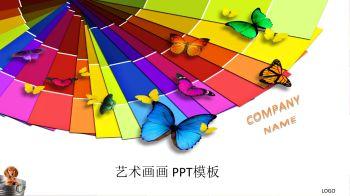 个性创意彩色艺术画画彩绘工作总结PPT模板电子书