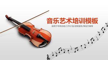 高端时尚典雅小提琴音乐艺术培训PPT模板电子宣传册